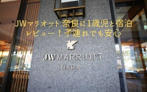 JWマリオット 奈良に1歳児と宿泊レビュー!子連れでも安心してベッドで眠れました