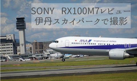【作例あり】SONY RX100M7レビュー。伊丹スカイパークで飛行機を撮影