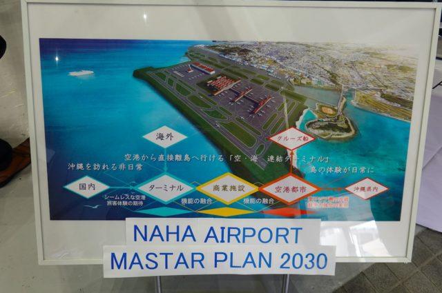 那覇空港の未来