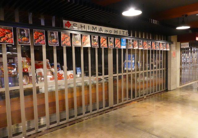 美瑛選果前にあるお店も閉まってました