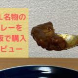 JALのサクララウンジで提供されているカレーを通販でゲット!