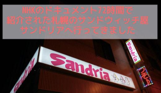 NHKのドキュメント72時間で紹介された札幌のサンドウィッチは具のボリューム満点