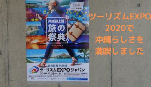 【実録】ツーリズムEXPO in 沖縄は沖縄らしさ全開のイベントで満足