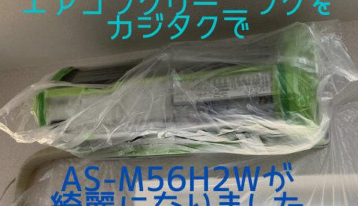カジタクでエアコンクリーニング。富士通のAS-M56H2Wを綺麗にしてもらいました!