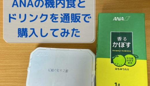 ANA機内食(和食)&香るかぼすを通販で購入!美味しい食べ方は?