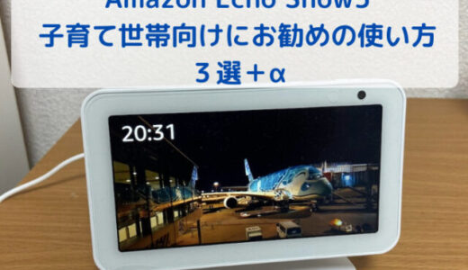 【レビュー】Amazon Echo Show5 子育て世帯向けにお勧めの使い方3選+α