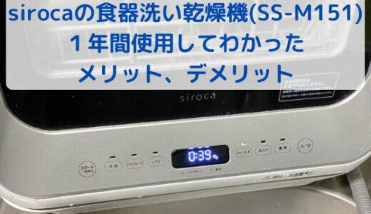 sirocaの食器洗い乾燥機(SS-M151)を1年間使用してわかったメリット、デメリット