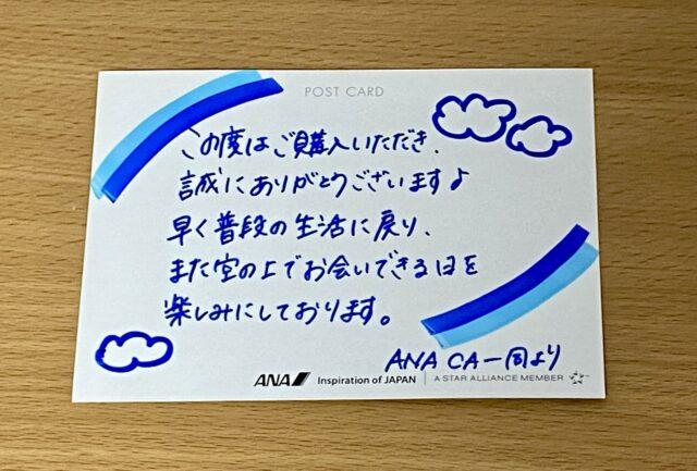 CAさん手書きのお手紙