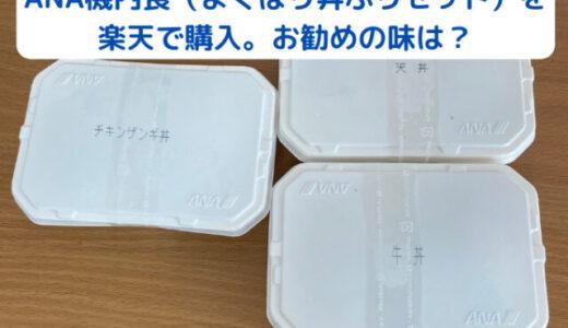 【レビュー】ANA機内食(よくばり丼ぶりセット)を楽天で購入。お勧めの味は?