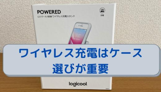 【レビュー】ロジクール POWERED iD20 ワイヤレス充電スタンドはケース選びが重要