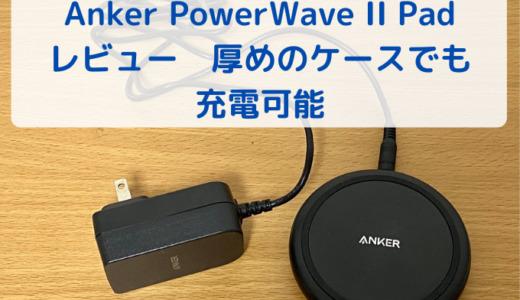 【レビュー】Anker PowerWave II Padは厚さ5mm以下なら充電可能。ロジクール POWERED iD20 と比較