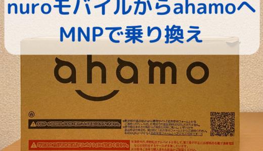 nuroモバイルからahamoにMNP。アプリの仕様は日々更新される点は大きなメリット