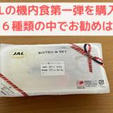 【レビュー】JALの機内食 BISTROdeSKYを通販で購入。全6種類の中でお勧めは?