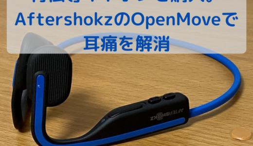 【レビュー】Aftershokz OpenMoveで耳痛解消!想定外な副次効果も?