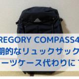 GREGORY COMPASS40は画期的なリュックサック。小型スーツケースの代替品に最適
